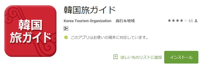 韓国旅ガイド