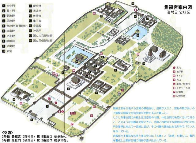 景福宮案内図