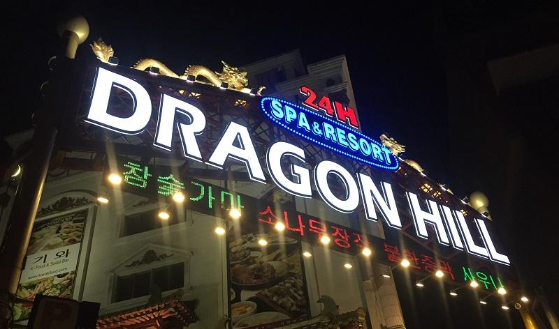 ドラゴンヒルズスパ