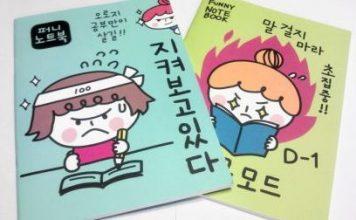韓国文房具