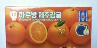 韓国 オレンジチョコレート