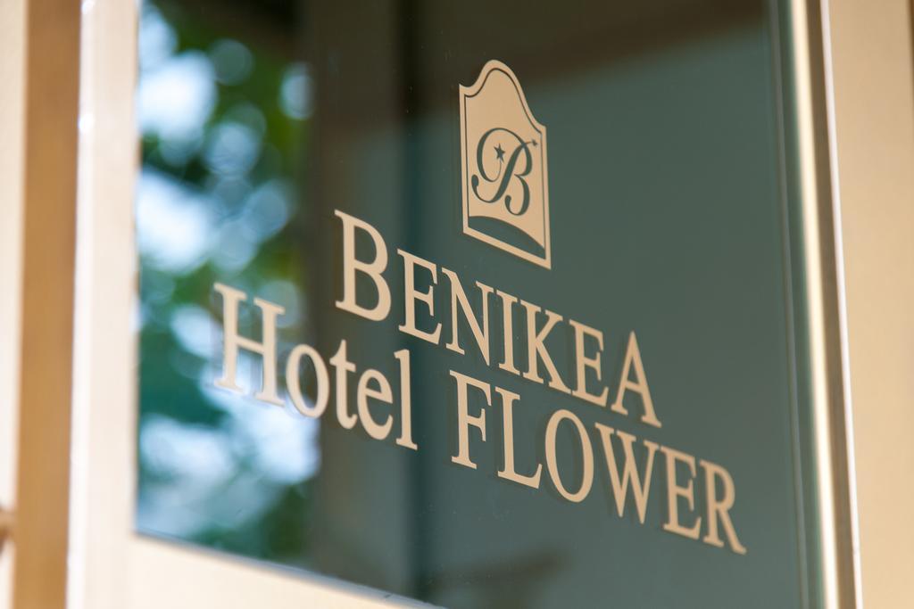 ベニ キア ホテル フラワー