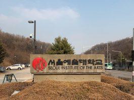ソウル芸術大学